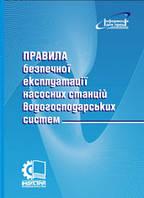 Правила безпечної експлуатації насосних станцій водогосподарських систем. НПАОП 01.41-1.11-10