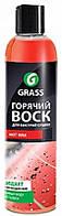 Горячий воск «Hot wax» 250 мл Grass