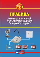 Правила улаштування та експлуатації систем оповіщення про пожежу та управління евакуацією людей в будинках та