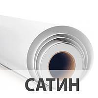 """Фотобумага сатин 240 г/м, 42"""" (ширина рулона 1070 мм)"""