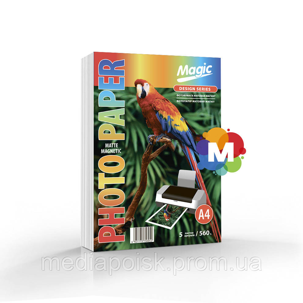 Фотобумага Магнит Magic А4 матовая 560g 5л