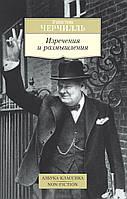 Черчилль Изречения и размышления