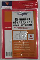 Обложки для учебников (4 класс) ПОЛИМЕР 113504, 150 мкм