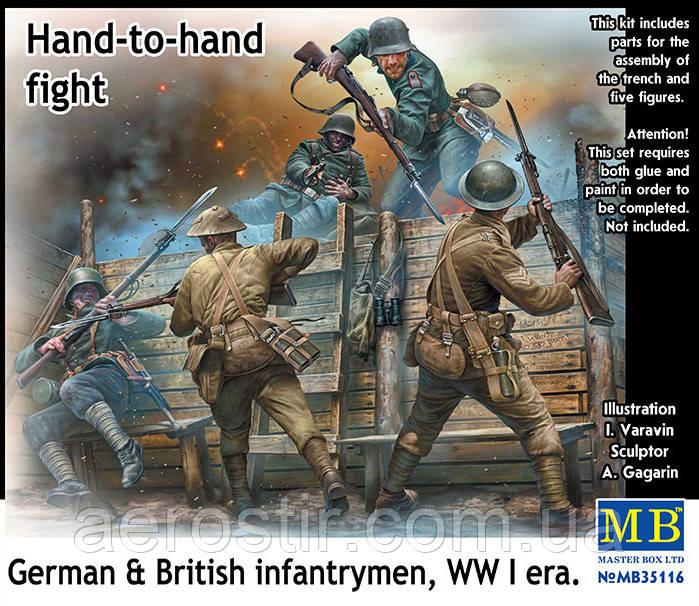Британские и Германские солдаты-рукопашный бой 1/35 Master Box 35116