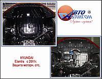 Hyundai Elantra 2011-on защита картера двигателя Полигон Авто