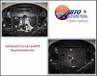 Kia Rio 2011-on защита картера двигателя Полигон Авто