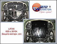 Lifan 620 2010-on защита картера двигателя Полигон Авто