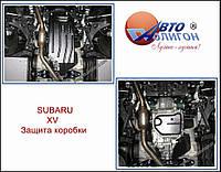 Subaru XV 2012-on защита дифференциала Полигон Авто