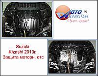 Suzuki Kizashi 2010-on защита картера двигателя Полигон Авто