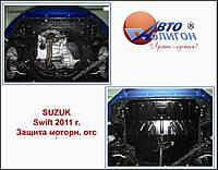 Suzuki Swift 2011-on защита картера двигателя Полигон Авто