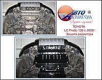 Toyota Land Cruiser Prado 2003-2009 защита радиатора Полигон Авто
