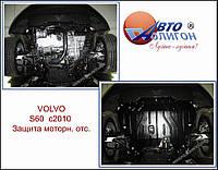 Volvo S60 2010-on защита картера двигателя Полигон Авто