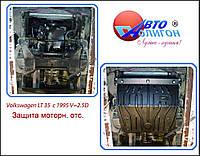 Volkswagen LT 35; LT46 1995-on защита картера двигателя Полигон Авто