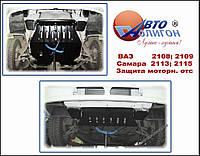 ВАЗ 2115 с 2001 защита картера двигателя Полигон Авто