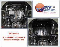 ЗАЗ Forza 2011-on защита картера двигателя Полигон Авто