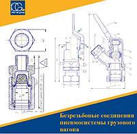 Безрезьбовые соединения тормозного оборудования вагона