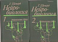 Г.Шеперд Нейробиология в двух книгах
