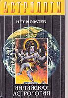 Индийская астрология Евгений Колесов. Астрология для астрологов