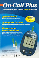 ТМ On-Call Plus