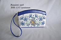 Косметичка-заготовка під вишивку ЗНК-13/5 (кожзам)