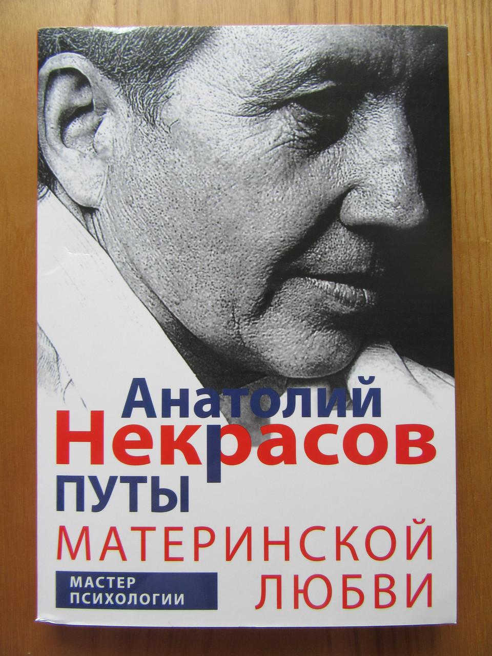 Анатолий Некрасов. Путы материнской любви