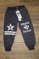 Спортивные штаны для мальчиков 4- 10 лет