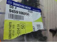 Клип (пр-во SsangYong) 9459106000