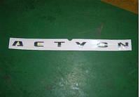 """Эмблема """"Actyon"""" (пр-во SsangYong) 7991031001"""