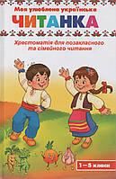 Моя улюблена читанка. Хрестоматія для позакласного та сімейного читання (1-5 класи)