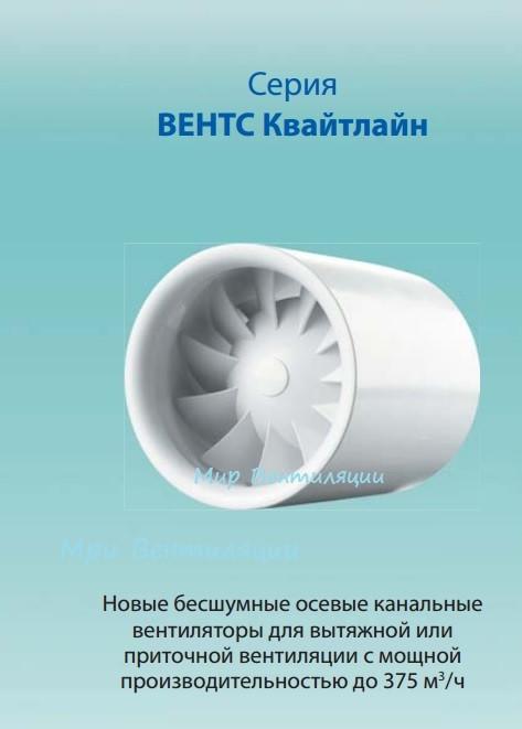 Канальный вентилятор ВЕНТС 150 Квайтлайн купить