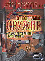Огнестрельное оружие.. Иллюстрированный путеводитель. В. Волков