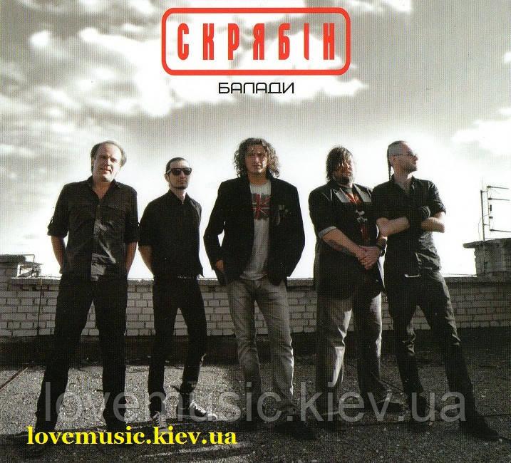 Музичний сд диск СКРЯБІН Балади (2012) (audio cd)