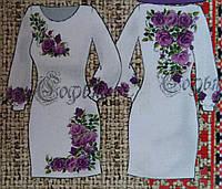 Современное женское платья в виде заготовки для вышивки, 44-56 р-ры, 540/495 (цена за 1 шт. + 45 гр.)