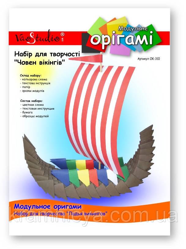 """Корабль викингов, серия """"Модульное оригами"""""""