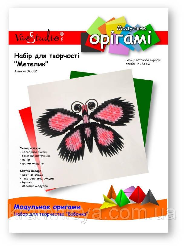 """Бабочка (чорно-розовая), серия """"Модульное оригами"""""""