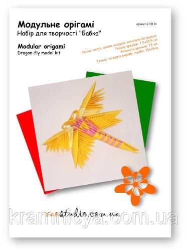 """Стрекоза (желто-розовая), серия """"Модульное оригами"""""""