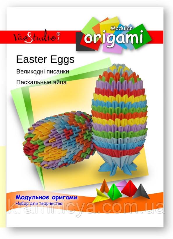 """Пасхальное яйцо, серия """"Модульное оригами"""""""