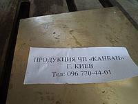 Листы из бронзовых сплавов  ОЦС; БрАЖ; БрАЖН; БрХ; БрОФ; БрКМЦ; БрБ 15-200мм