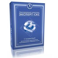 Эксперт-СКС 2.5.2 (Эксперт-Софт)