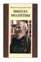Митрополит Антоний Сурожский. Школа молитвы