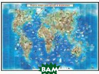 Карта мира для детей и взрослых