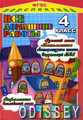 Все домашние работы за 4 кл: по русскому языку, литературному чтению, математике, информатике, окружающему миру, английскому языку. УМК Перспектива