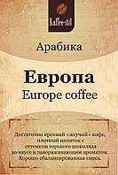 Кофе арабика  Европа
