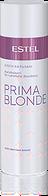 Блеск-бальзам для светлых волос Prime Blonda 200 мл