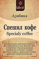 Кофе Спешил