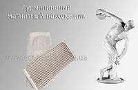 """Еластичні магнітні наколінники """"Стандарт"""" з турмалиновыми вкрапленнями (для спорту і повсякденного життя)"""