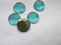 Стразы пришивные. Голубые, круглые, 25 мм