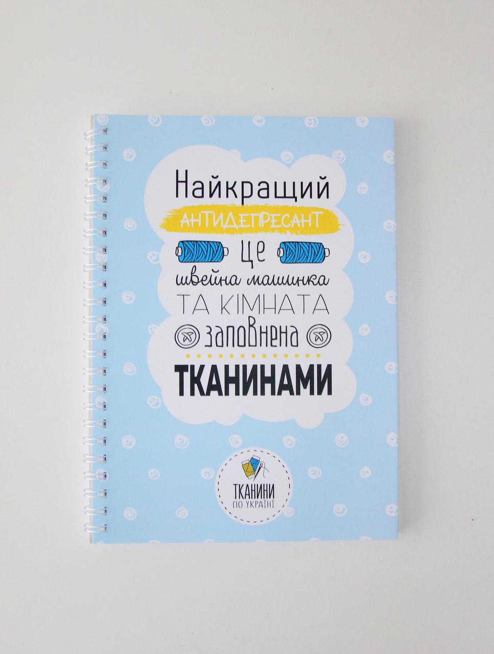 "Блокнот ""Антидеприсант""  ПРУЖИНА ПО КОРОТКОЙ СТОРОНЕ"