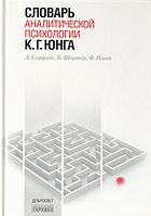 Словарь аналитической психологии К. Г. Юнга 3-е изд Сэмуэлс Э