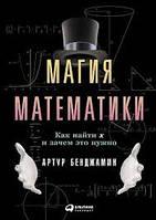 Магия математики. Как найти x и зачем это нужно Бенджамин А
